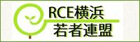 RCE横浜若者連盟