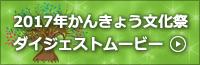 かんきょう文化祭ダイジェストムービー
